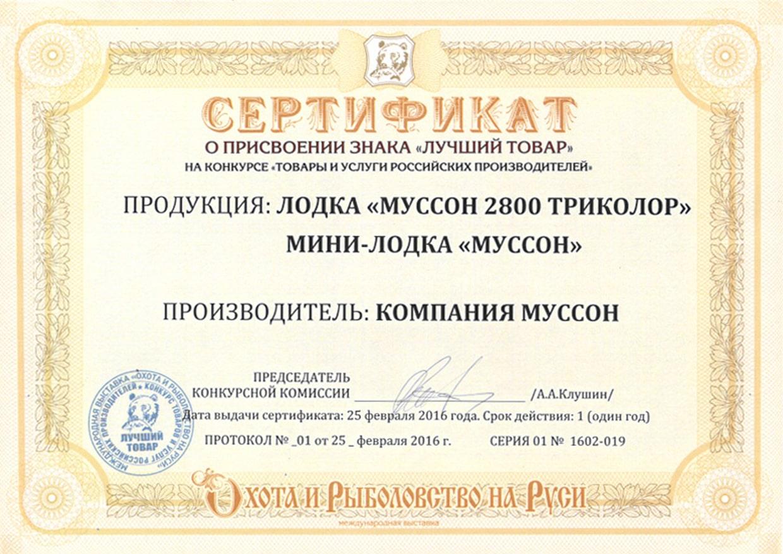 Лодки Муссон сертификат